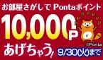 Pontaポイント1万Pプレゼント