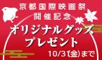 京都国際映画祭キャンペーン