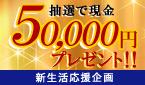 新生活応援5万円プレゼント
