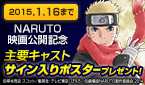 THE LAST -NARUTO THE MOVIE-キャンペーン