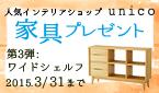 unico家具プレゼントキャンペーン