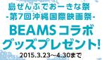 沖縄国際映画祭キャンペーン