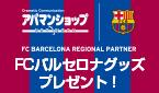 FCバルセロナ選手直筆サイン入りグッズプレゼントキャンペーン