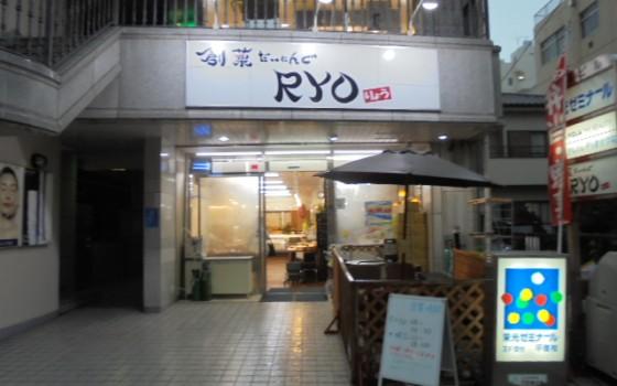 お惣菜屋さん RYO
