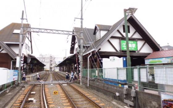 江ノ島駅の紹介です。
