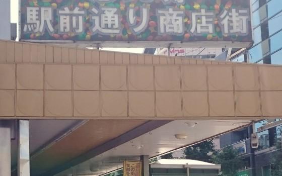 恵比寿駅目の前!な商店街