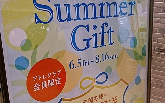 2015 Summer Gift!!