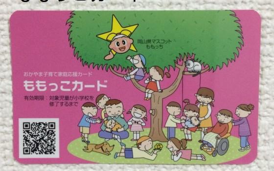 岡山県は子育て応援しています!