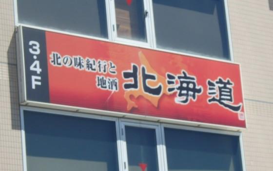海鮮居酒屋 北海道