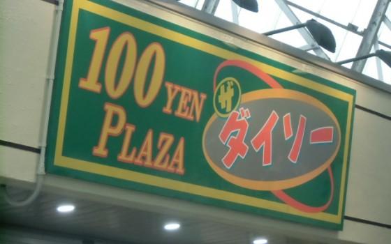 武蔵新城のお店・・・100円ショップ