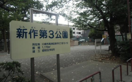 武蔵新城の癒しスポット