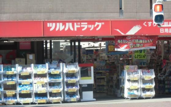 武蔵新城のお店・・・ドラッグストア