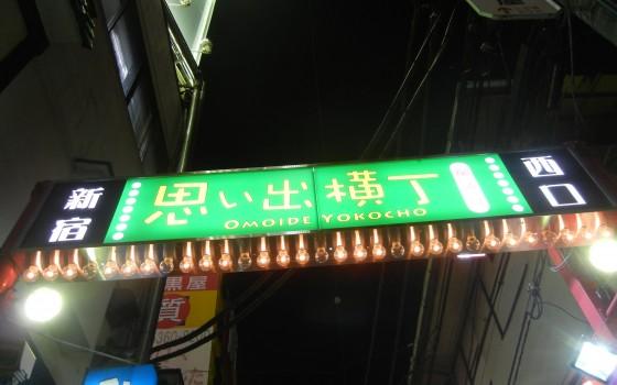 【新宿駅すぐ近くの下町!】