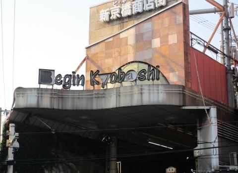京橋中央商店街
