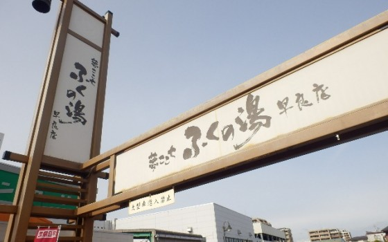 福岡市早良区小田部「ふくの湯」