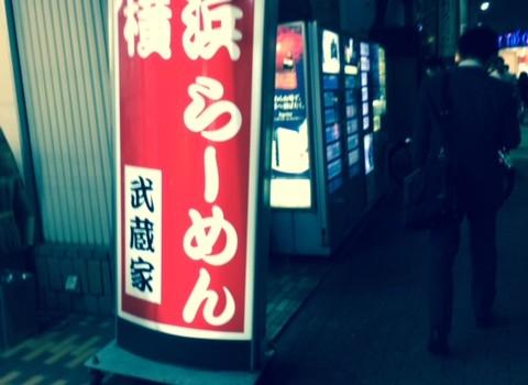 志木駅東口すぐそこ!横浜らーめん武蔵家さん!