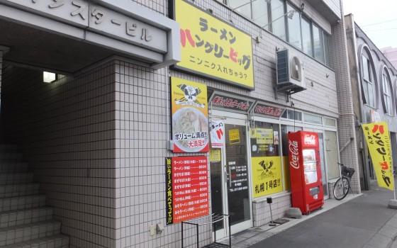 札幌一のラーメン店