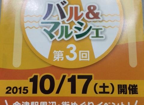 今津駅周辺・街めぐりイベント!!