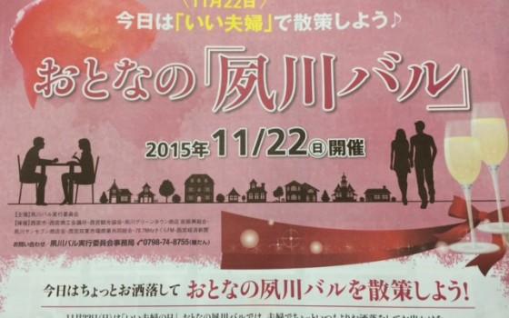 今年は11月22日に開催!!!