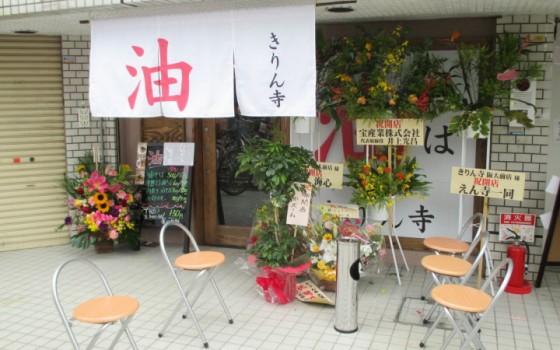 池田市石橋阪大坂下に新しく出来たお店です♪
