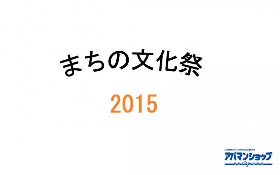まちの文化祭 2015