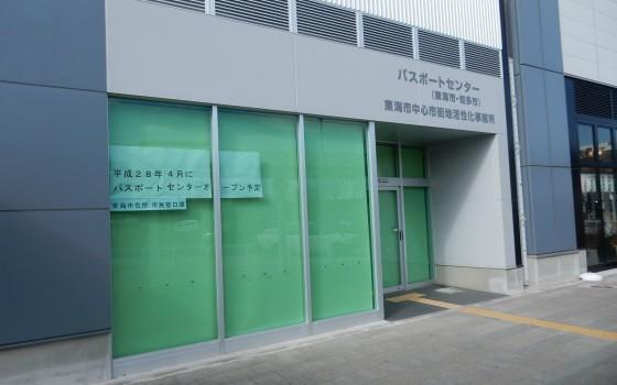 太田川駅に出来るもの パスポートセンターやユウナル東海内の店