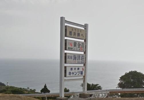 宮崎の最南端