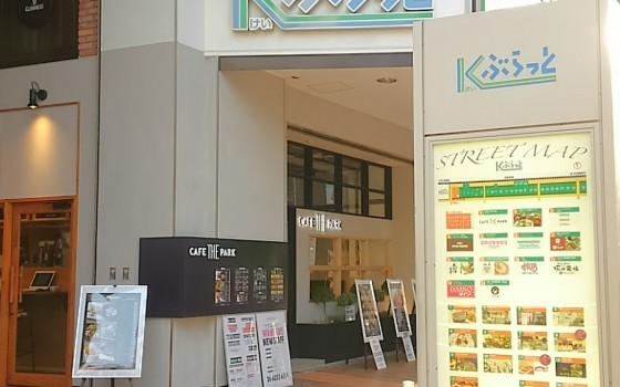 【京橋】Kぶらっと
