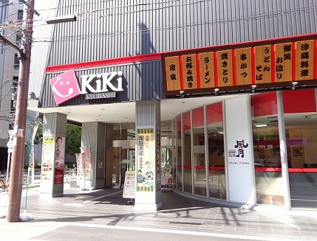【京橋】KiKi京橋