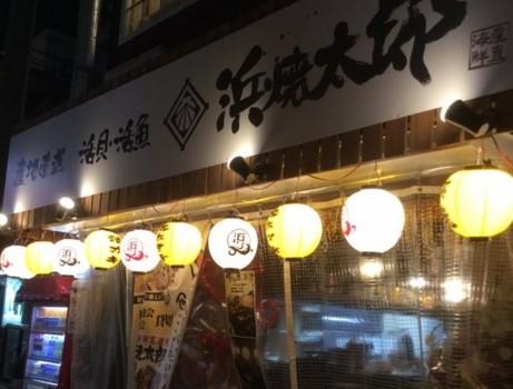 浜焼太朗 堺東駅前店