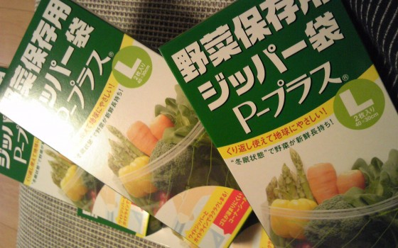 野菜の味方!!