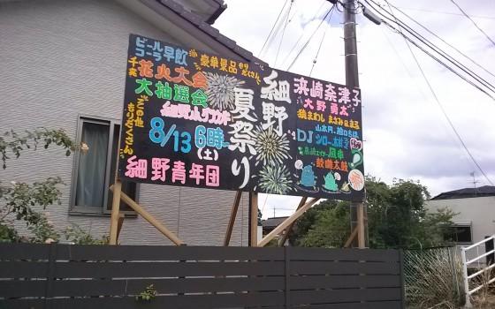 ☆ブラシゲル☆ 細野祭り