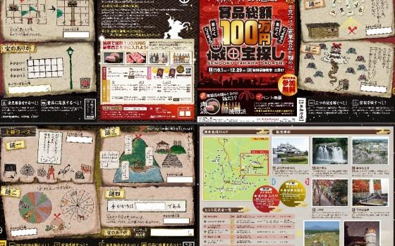 都城×リアル宝探し~賞品総額100万円戦国宝探し~