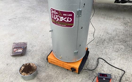 休日の趣味に「燻製」を作ってみては如何でしょうか。