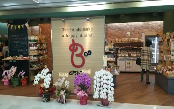 池田市新店舗『プチトマト ビオ』