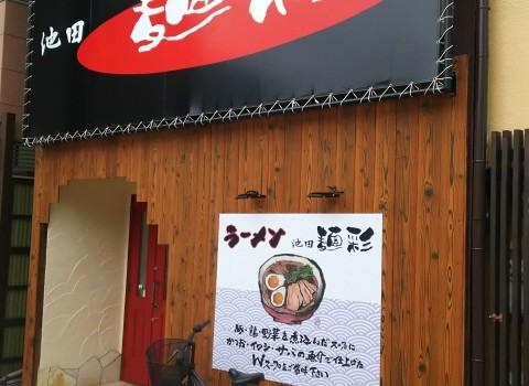 池田★『麺彩』★ラーメン