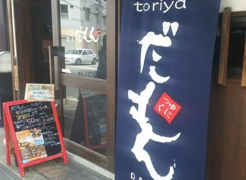 池田★焼き鳥『だもん』★居酒屋