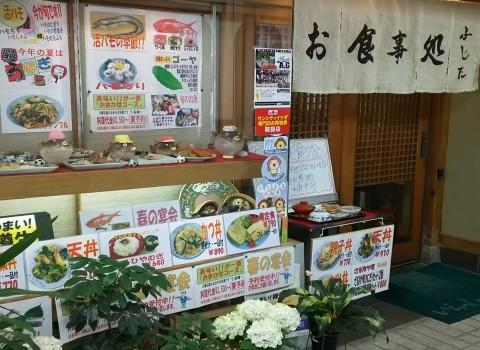 池田市♥お食事処『ふじた』♥