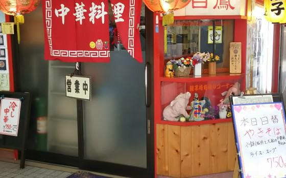 池田市『白鳳』中華料理店