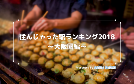 ★大阪でリアルに「住みたい街」★住んじゃった駅ランキング2018【大阪圏編】