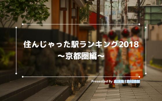 ★京都で「本当に住みたい街」!★住んじゃった駅ランキング2018【京都圏編】