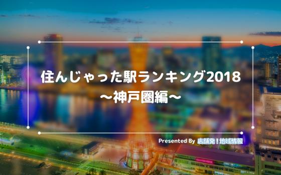 ★神戸圏で本当に「住みたい街」★住んじゃった駅ランキング2018【神戸圏編】
