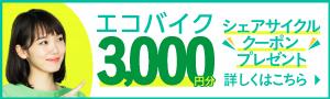 ご来店の上ecobikeの会員登録で3000円分シェアサイクルクーポンプレゼント